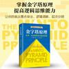 金字塔原理 思考、表达和解决问题的逻辑