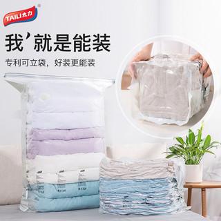太力真空袋收纳袋子被褥真空压缩袋免抽气棉被子衣物立体衣服神器