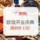 新店开业:京东 Atelier Cologne 欧珑官方入驻庆典 满499-150元、限量赠官方皮套