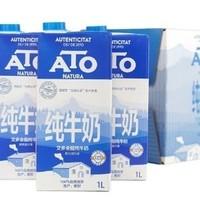 ATO 艾多全脂纯牛奶