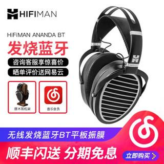 头领(HiFiMAN) ANANDA 全尺寸直推无线发烧蓝牙耳机