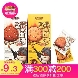 三只松鼠坚果曲奇巧克力味150g/盒 休闲零食烘焙饼干送女友早餐 *8件