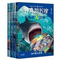 《凯叔·神奇图书馆:海洋X计划》全4册 赠海洋探险漫画手册 +凑单品
