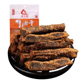 老川东 牛肉干 五香味 45g *16件