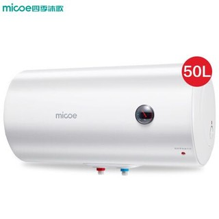 四季沐歌(MICOE)热水器电储水式洗澡淋浴双防电系统速热洗澡机淋浴 温显型50升 上门安装