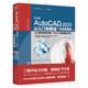 《AutoCAD 2020从入门到精通》(中文实战案例版) 9.9元包邮(需用券)