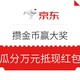 微信专享:京东  今日限时福利 瓜分万元抵现红包,攒金币赢大奖