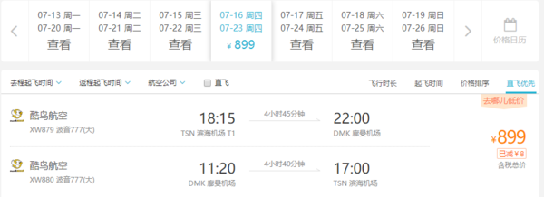 寒假、五一、端午、暑假! 酷鸟航空直飞 全国多地-泰国曼谷机票
