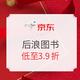 促销活动:京东 后浪周年庆 图书钜惠 低至3.9折,折上享10元券