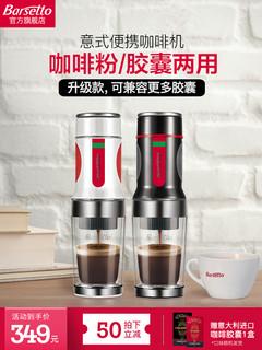 Barsetto/百胜图 便携式咖啡机