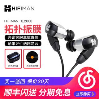 头领(HiFiMAN) RE2000 silver 拓扑振膜动圈入耳式耳机