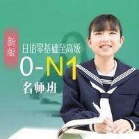 沪江网校 新版日语零基础至高级【0-N1名师9月班】