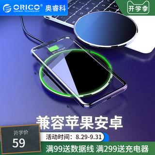 Orico/奥睿科 iphoneX苹果XS无线充电器iphone手机快充专用正品8p小米9安卓通用三星s8华为p30pro无线xs