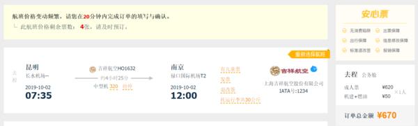 公务舱低过经济舱?含国庆 吉祥航空 昆明-南京机票