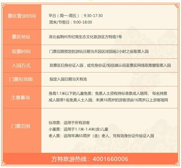 开园当天5折!湖北荆州方特东方神画门票
