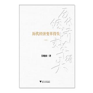 《历代经济变革得失》(典藏版)