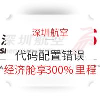 移动专享:代码出错 深圳航空app订部分舱位国航经济舱机票