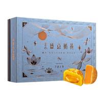 Meixin 美心 盛意奶黄 港式月饼礼盒 270g