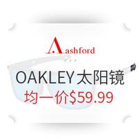 Ashford OAKLEY太阳镜专场