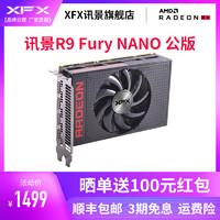 讯景(XFX)R9 Fury NANO 4G小钢炮ITX公版高端游戏显卡