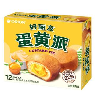 京东PLUS会员、有券的上 : Orion 好丽友 蛋黄派 12枚 276g *3件 +凑单品