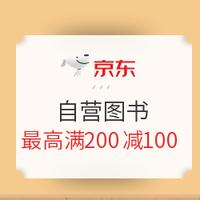 促销活动:京东 新学期 自营图书
