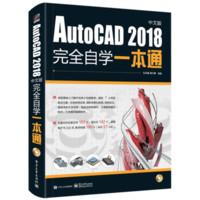 《AutoCAD 2018完全自学一本通》