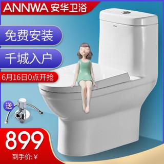 安华(ANNWA)卫浴连体坐便器喷射虹吸式缓降静音座便器防臭节水马桶