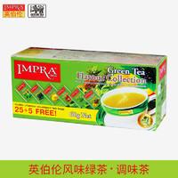 IMPRA英伯伦 风味绿茶  多口味30袋装  斯里兰卡进口  锡兰茶