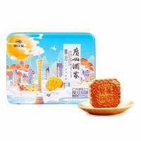 广州酒家 广式月饼揽月月饼  650g