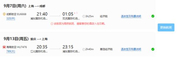 一次玩双城!全国多地-成都+重庆7天6晚自由行
