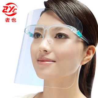 者也 厨房炒菜防油溅面屏透明防护面具双面防雾防油烟面具防烫伤保护面罩防护眼镜护脸防油面屏