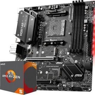 msi 微星 B450M MORTAR MAX 迫击炮 主板 + AMD 锐龙 5 3600 CPU处理器 主板CPU套装