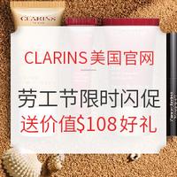 劳工节:CLARINS美国官网 劳工节限时赠好礼