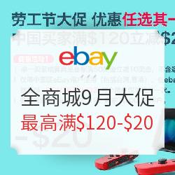 eBay 全品类全商城9月大促