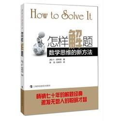《怎样解题:数学思维的新方法》