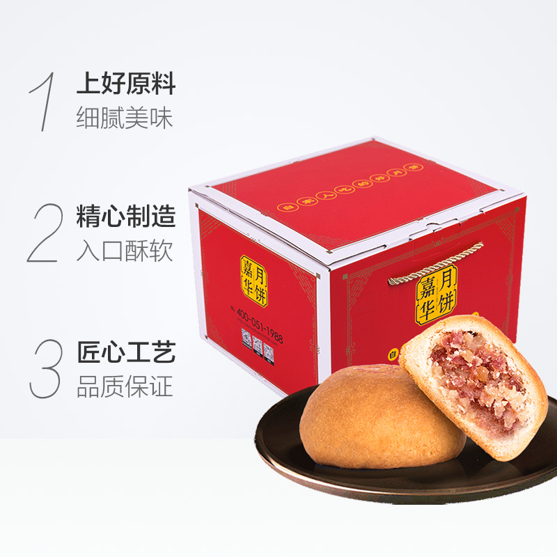 jiahua food 嘉华 精致云腿滇式月饼8只便携礼盒装