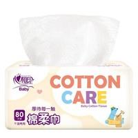 心相印 心相印棉柔巾婴儿纸巾 8包/640抽
