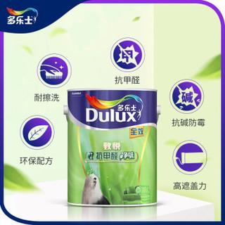 Dulux 多乐士 A742+A748 致锐 竹炭抗甲醛油漆 白色套装 18L