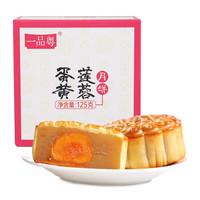 一品粤 蛋黄莲蓉月饼 蛋黄豆沙月饼125g*4枚 花满月月饼礼盒