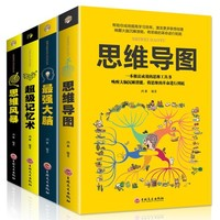 《超级记忆术+最强大脑+思维导图+思维风暴》全4册