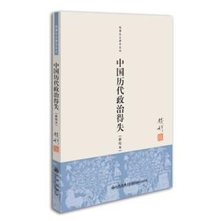 《钱穆先生著作系列:中国历代政治得失》