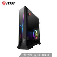 MSI 微星科技 海皇戟X Trident X 台式电脑主机 (i9-9900KF、1TB+1TB、32GB、RTX2080Ti、三年上门)