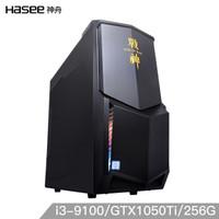 Hasee 神舟 战神G55P-9180S2N 电脑主机 (i3-9100、8GB、256GB SSD、GTX1050Ti)