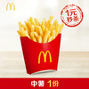 McDonald's 麦当劳 薯条(中) 1份