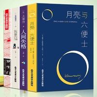 《人间失格+罗生门+我是猫+月亮与六便士》 全4册