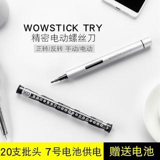 WOWSTICK wowstick try 精密电动螺丝刀套装