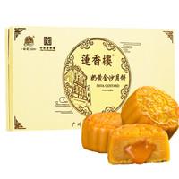 莲香楼 心奶黄金沙月饼 8饼 中秋节广式月饼 480g