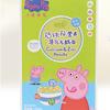Peppa Pig 小猪佩奇 婴幼钙铁锌硒面条 268g