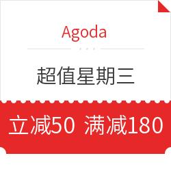 Agoda 50元无门槛优惠券又来了,速领!
